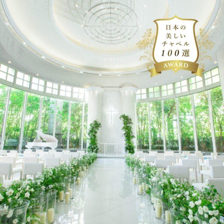 【日本全国の息をのむほど美しいチャペル】ベストチャペル100に選ばれました!